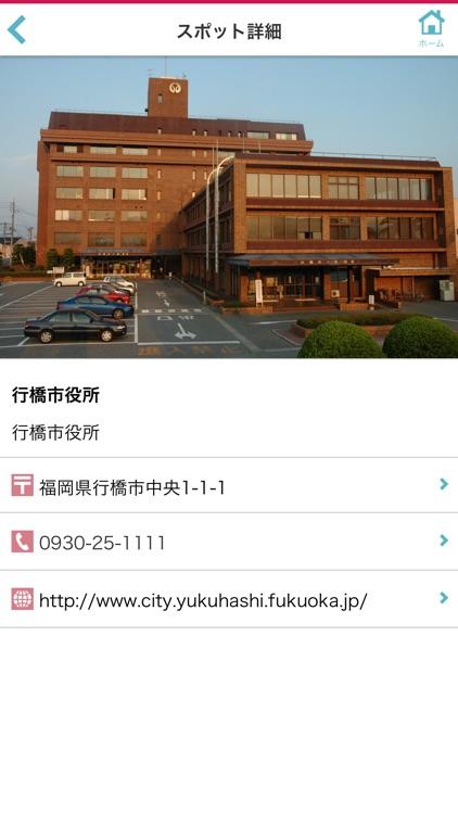おでかけ行橋 screenshot-3