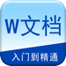 175.办公软件学习for Word文档编辑实用技巧大全