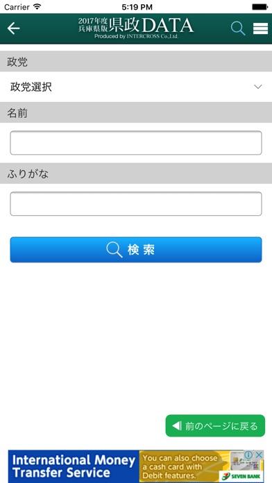 兵庫県政DATAのスクリーンショット3