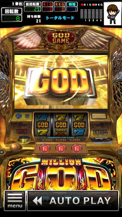 [グリパチ]ミリオンゴッド-神々の凱旋-(パチスロゲーム)のスクリーンショット2
