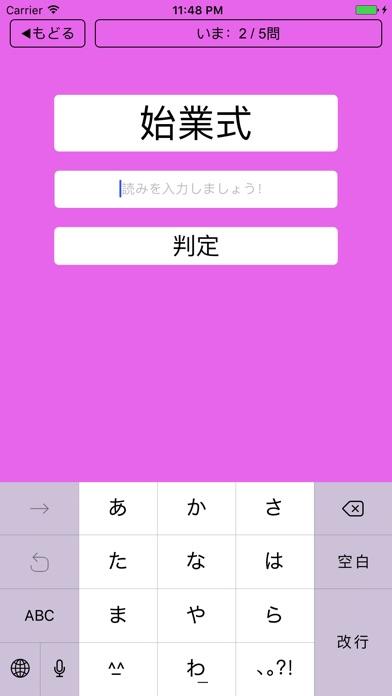 小学3年 必修漢字スクリーンショット3