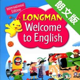 香港朗文版小学英语6A6B -课程辅导学习助手