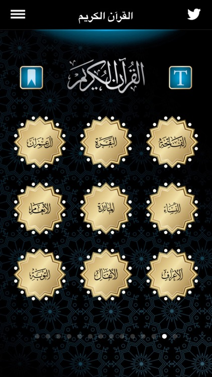 برنامج الاذان - منبه صلاتك و القران و ادعية مسلم screenshot-3