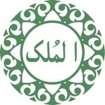 Surah Mulk Surah Al-Mulk with Multiple Translation