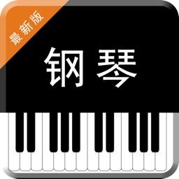 七天学会弹钢琴-学钢琴谱指法调音技巧大全