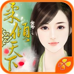 柔倾天下(上部) —— 橙光游戏典藏古风乙女恋爱