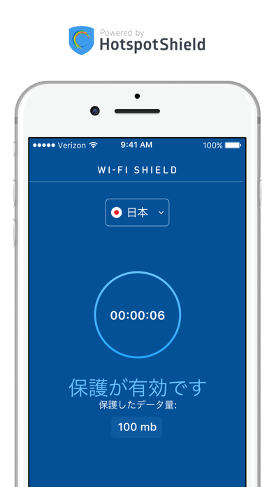 WI-FI SHIELDのスクリーンショット2