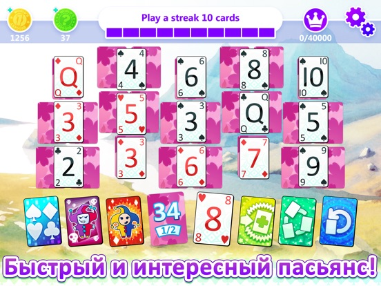 Пасьянс World's Biggest Solitaire для iPad