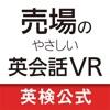 売場のやさしい英会話VR 接客の英語を学ぶ - iPhoneアプリ