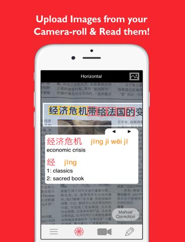 Screenshot #6 pour HanYou - Dictionnaire de Chinois et Traducteur