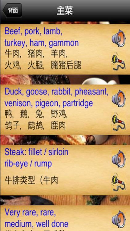英国菜单 screenshot-3