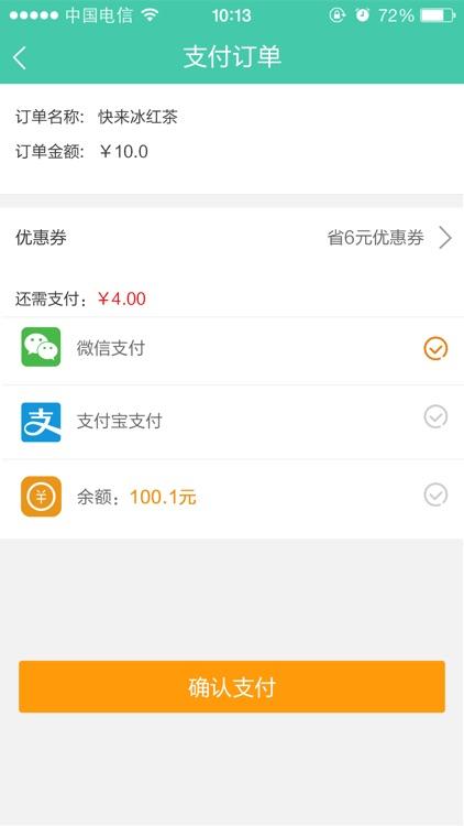 速邮汇 screenshot-3