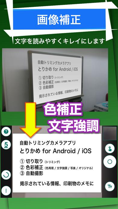 とりかめ - トリミングカメラのスクリーンショット3