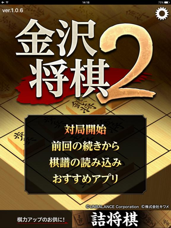 金沢将棋2 ~レベル300~のおすすめ画像2
