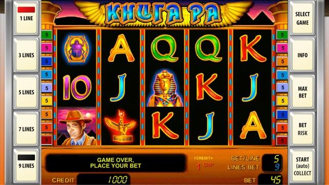 все секреты игровых автоматов и казино бесплатно