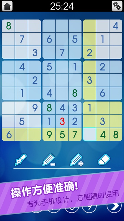 sudoku.2017 screenshot-4