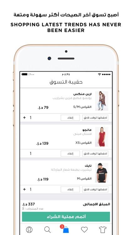 Namshi Online Fashion Shopping - ازياء نمشي للتسوق screenshot-4