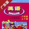 广东版开心学英语六年级上下册 -中小学霸口袋学习助手