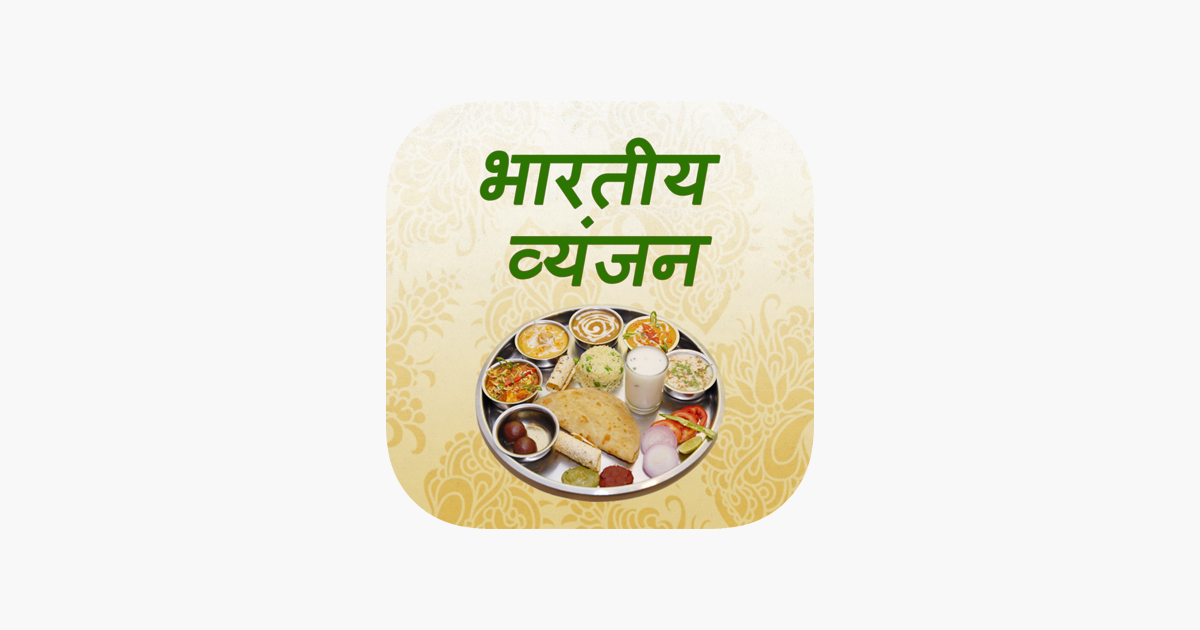 Indian Cooking Book In Hindi