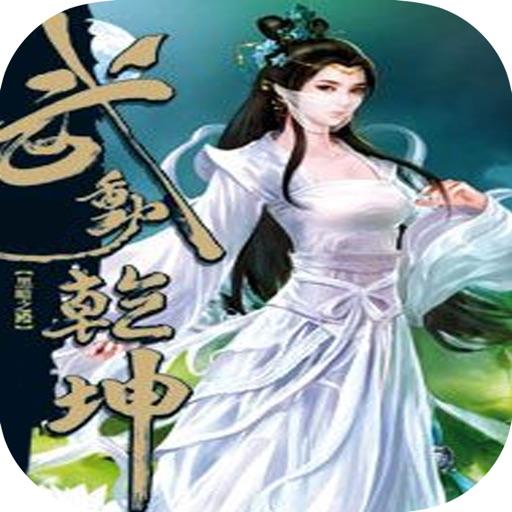 武动乾坤-天蚕土豆玄幻小说