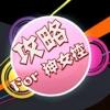 攻略For神女控 - iPhoneアプリ