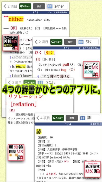 ジーニアス・明鏡・新漢語林MX【大修館書店】のおすすめ画像2