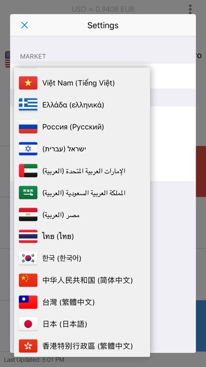 Currency Converter Easy Foreign Exchange Rates Screenshot 2