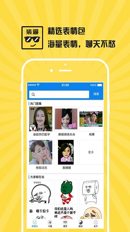 装逼有声 screenshot-2