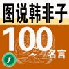 fuseMore.com - 图说韩非子100名言 アートワーク