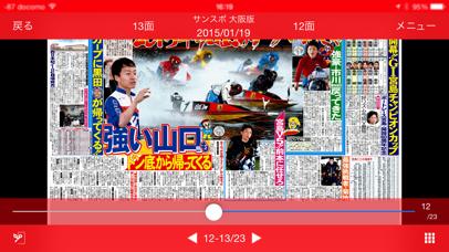 サンケイスポーツ ScreenShot2