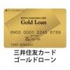 金利逓減型カードローン「三井住友カード ゴールドローン」 - iPhoneアプリ