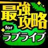 ラブライブ最強攻略 for ラブライブ!スクールアイドルフェスティバル