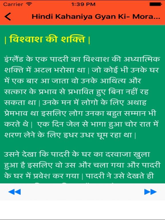 Hindi Kahaniya Gyan Ki- Moral Stories For Kids | App Price Drops