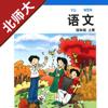 小学语文四年级上册北师大版 -中小学霸口袋学习助手