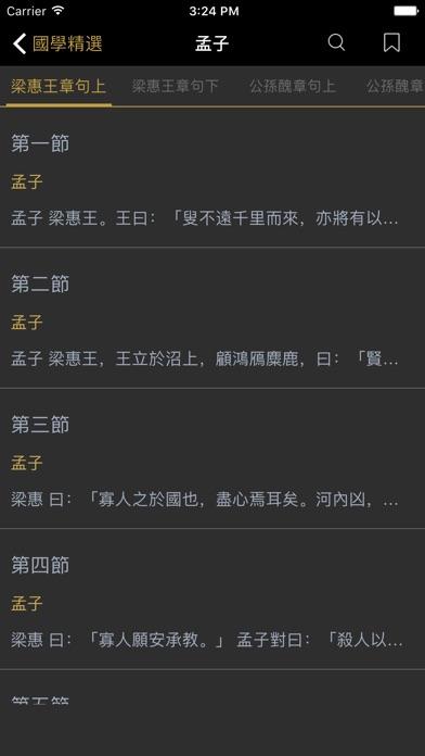 國學精選-經史子集四庫全書屏幕截圖2