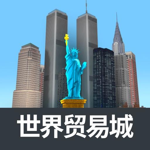 世界贸易城
