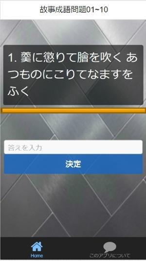 App Store 上的spi 故事成語意味教養常識語試験対策