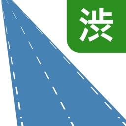 交通情報 - 全国123高速道路の渋滞情報アプリ