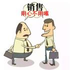 【荐】销售与管理 销售用心不用嘴 icon