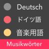 音楽のドイツ語 - Musikwörter