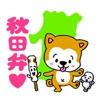 ほっこり秋田弁スタンプ - iPadアプリ
