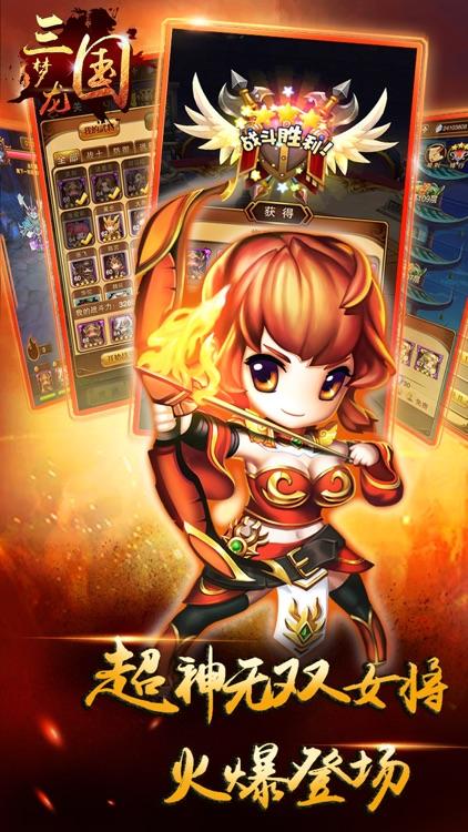 梦龙三国-萌战群雄之御龙传说策略卡牌游戏 screenshot-4