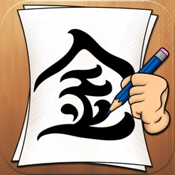 Learning to Draw Tattoo Kanji