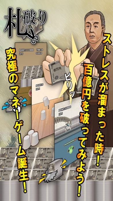 札破りのおすすめ画像1