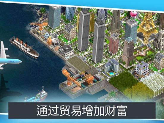 世界贸易城 Free screenshot 8