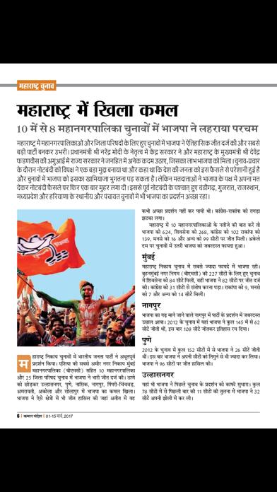 Kamal Sandesh (Hindi) screenshot 2