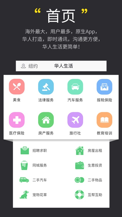 华人生活 screenshot-1