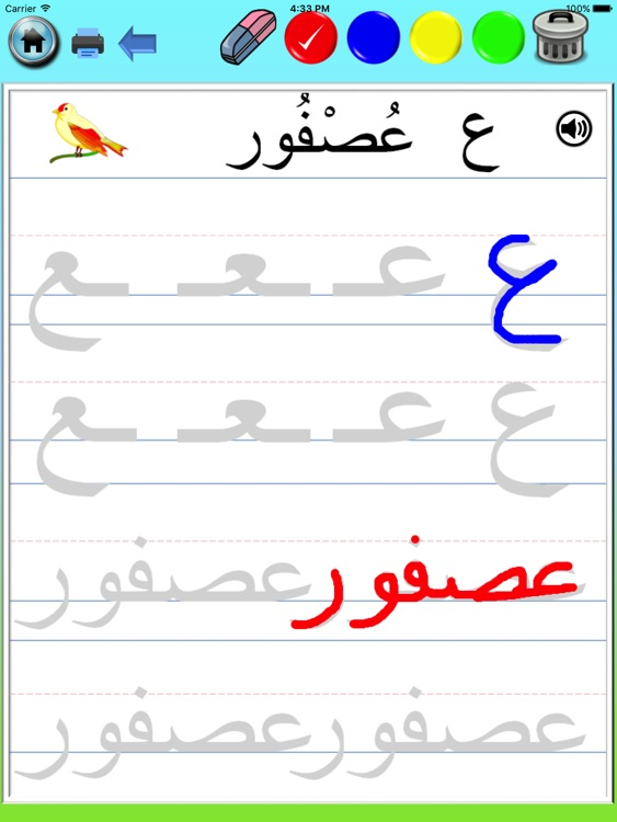 Write with me in Arabic 2 by Sommayah