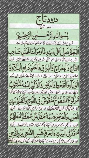 Darood salam urdu mp3 download.