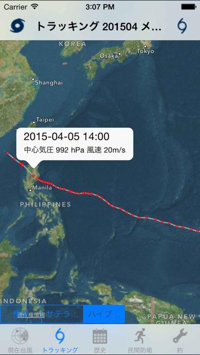 台風情報と進路予想の見方 -(NOAA 気象庁防災情報)のおすすめ画像2